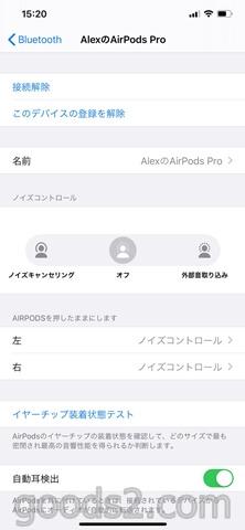 AirPods ProのBluetooth画面