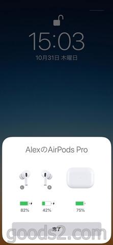 AirPods Pro設定完了