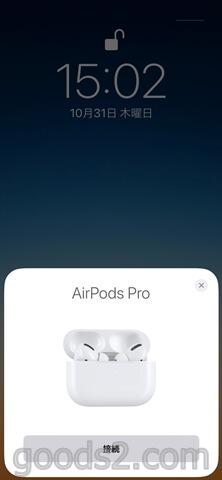 AirPods Proの接続の準備