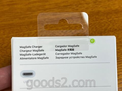 MagSafe充電器の箱の裏の矢印