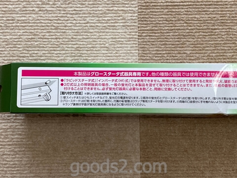 アイリスオーヤマ LED直管ランプ 20形の箱の裏側