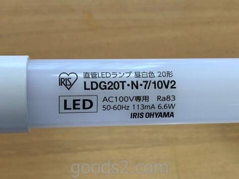 アイリスオーヤマ LED直管ランプ 20形 工事不要 グロースタータ式器具専用 昼白色 LDG20T・N・7/10V2