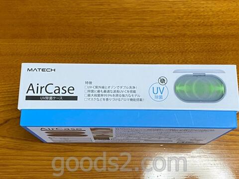 MATECH AirCase UV除菌ケース外箱横