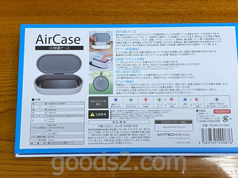 MATECH AirCase UV除菌ケース外箱裏側